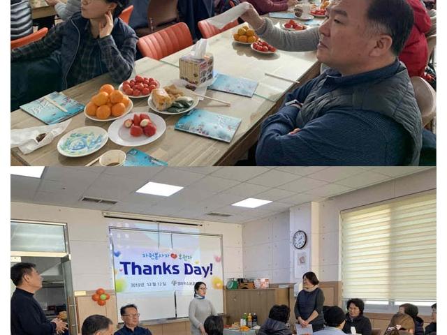 20191212 자원봉사자의 날
